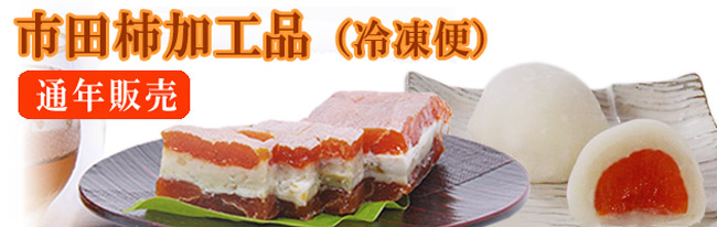 一年中販売しています市田柿の冷凍商品