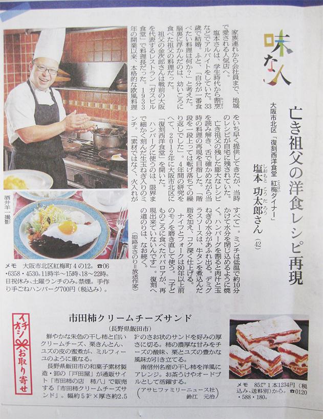 朝日新聞イチオシお取り寄せ