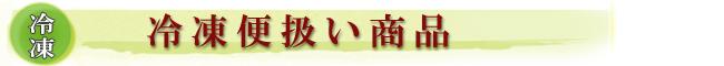 市田柿(冷凍品)のページバナー