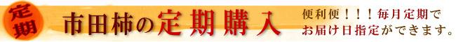 市田柿(定期購入)のトップバナー