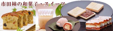 市田柿を使った和菓子やスイーツ