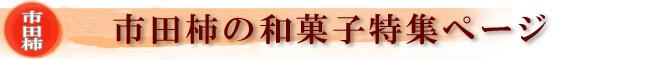 市田柿の和菓子ページのトップバナー