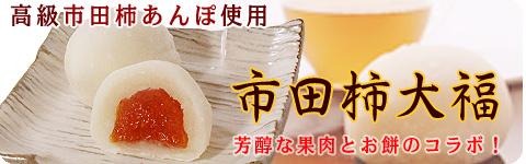 市田柿大福のトップバナー