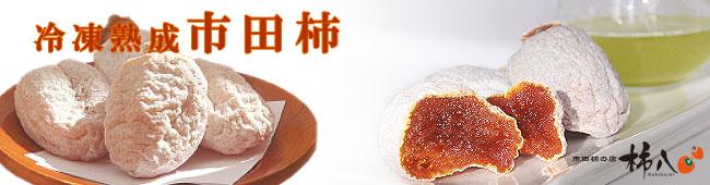 250g冷凍熟成市田柿トップバナー