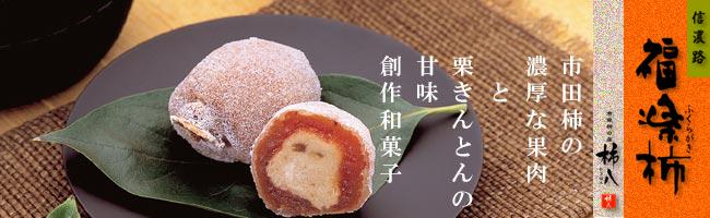 市田柿と栗きんとんの創作和菓子