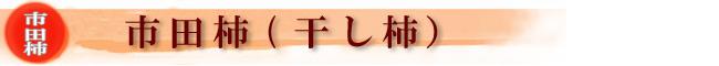 市田柿(干し柿)バナー