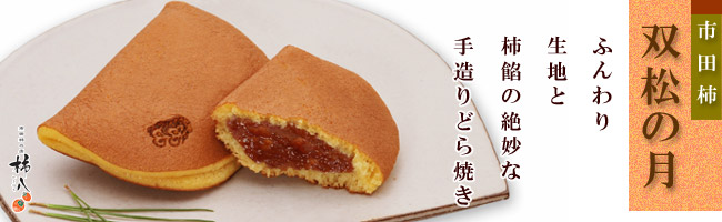 市田柿餡の手焼きどら焼きのトップ画像