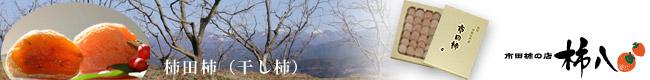 市田柿の化粧箱入り贈答品トップ画像