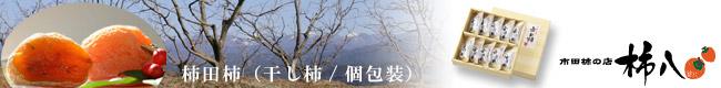 個装済み市田柿の贈答用化粧箱