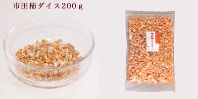 市田柿ダイスカットのパッケージ