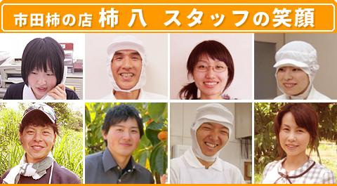 市田柿の店柿八スタッフの笑顔