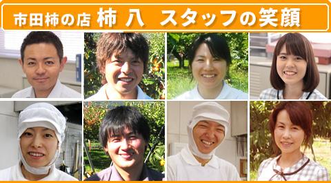 柿八スタッフの笑顔