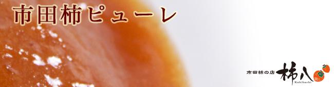 市田柿ピューレのトップバナー