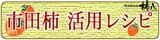 市田柿活用レシピ