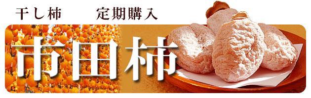 干し柿(新物)の定期購入