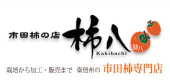 柿八トップ ロゴ
