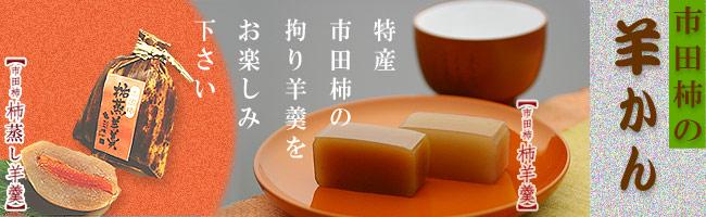 手造り市田柿羊羹」のトップイメージ