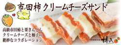 市田柿クリームチーズサンドバナー