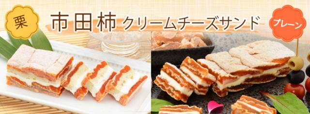 市田柿クリームチーズサンドのトップ画像