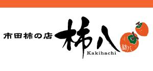 市田柿の店 柿八のロゴ