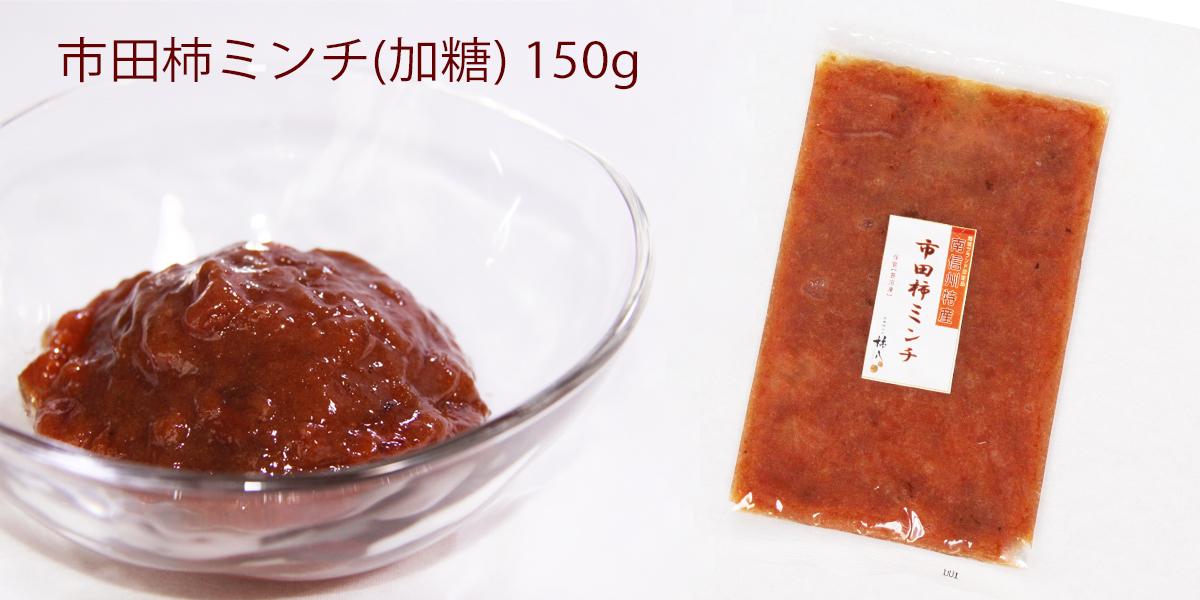市田柿ミンチ(加糖)のパッケージ