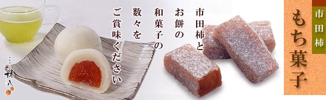 市田柿を使った餅菓子のトップ画像