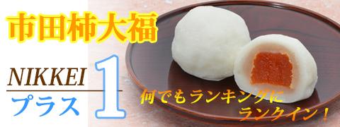 ニッケイプラスワン市田柿大福トップバナー