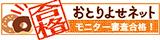 「おとりよせネット」審査合格!市田柿クリームチーズサンド!