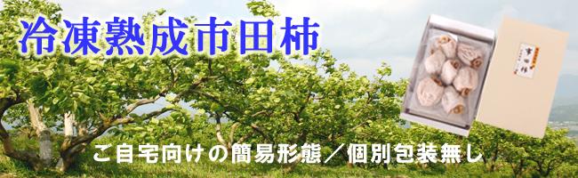 冷凍熟成市田柿自宅向けページトップバナー