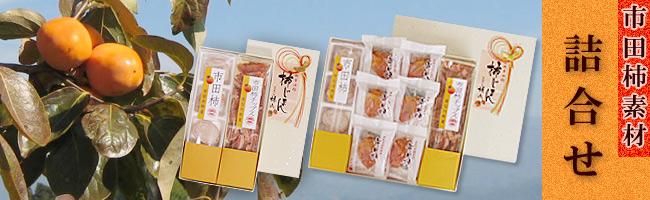 市田柿素材を生かした商品の贈答用詰合せ