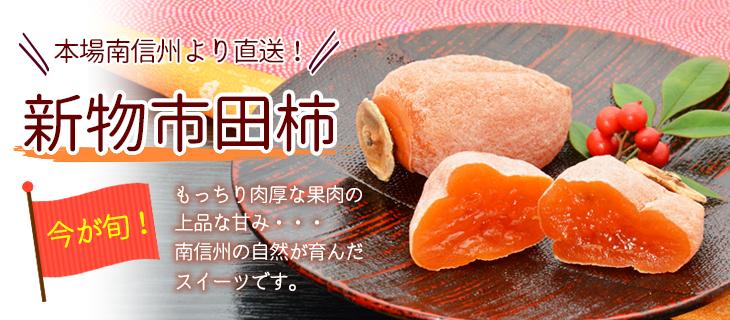 新物市田柿バナー(発売後)