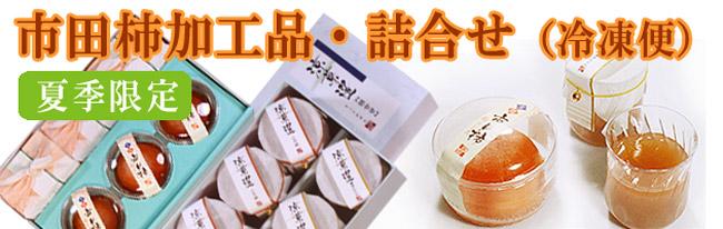 夏季限定、市田柿の贈答詰合せ、冷凍便でお届けします。