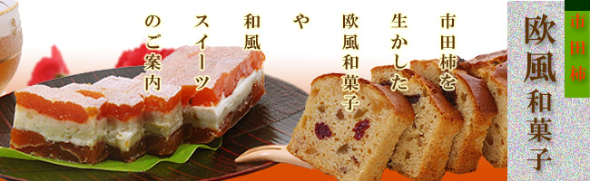 市田柿の和風スイーツ・欧風和菓子のトップイメージ